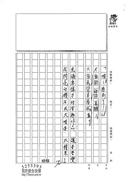 101W4301陳宥均 (3)
