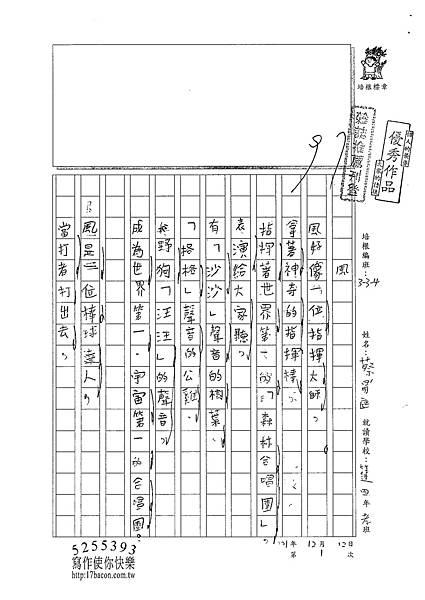 101W4301蔡易庭 (1)