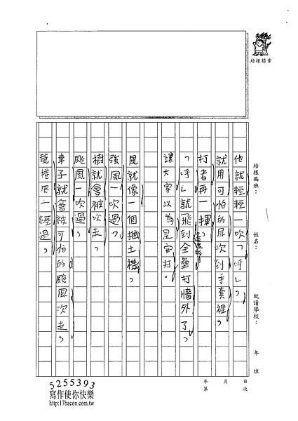 101W4301蔡易庭 (2)