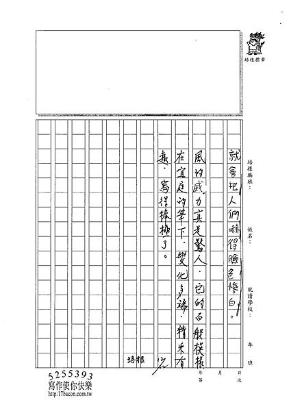 101W4301蔡易庭 (3)