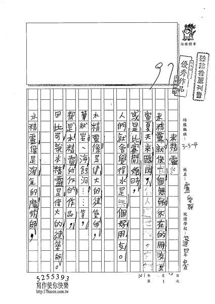 101W4301盧愛群 (1)
