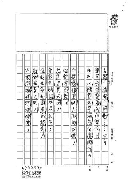 101W4301盧愛群 (2)
