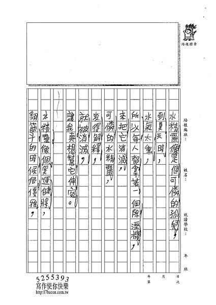 101W4301盧愛群 (3)