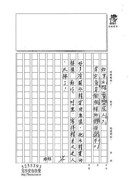 101W4301盧愛群 (4)