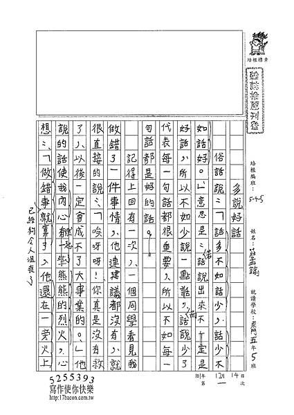 101W5301莊孟諭 (1)