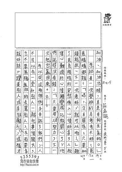 101W5301莊孟諭 (2)