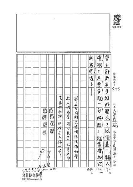 101W5301莊孟諭 (3)