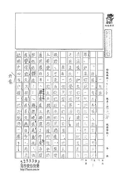 101W5301陳苑妤 (1)