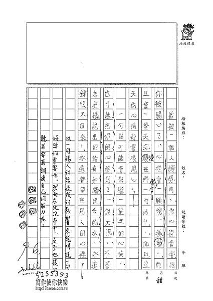 101W5301陳苑妤 (2)