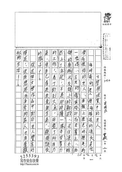 101WA301陳璿筑 (1)