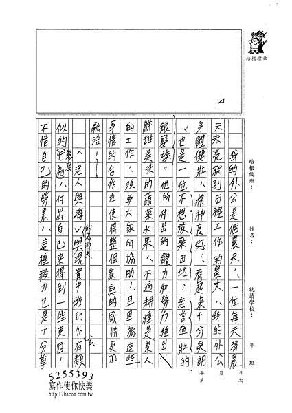 101WA301陳璿筑 (2)