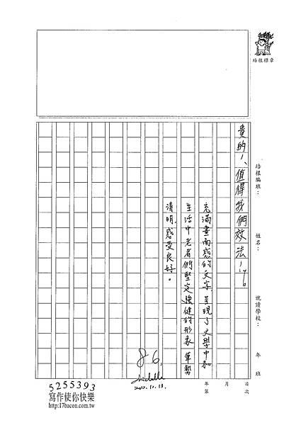 101WA301陳璿筑 (3)