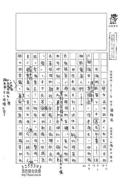 101WA301溫雁荻 (1)