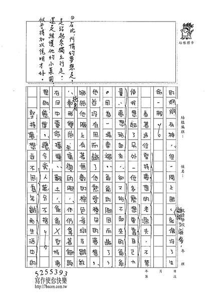 101WA301溫雁荻 (2)
