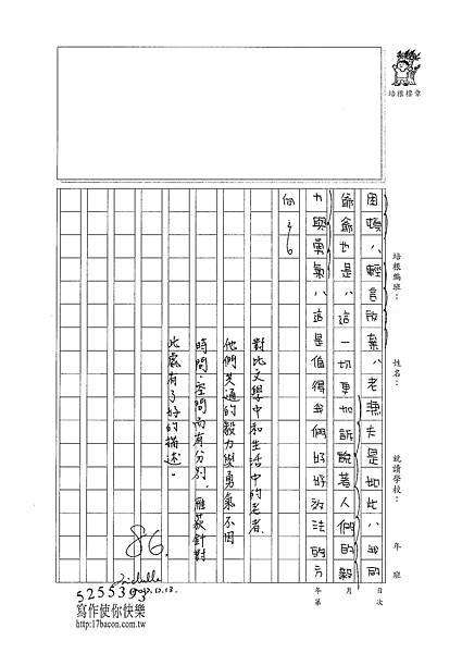 101WA301溫雁荻 (3)