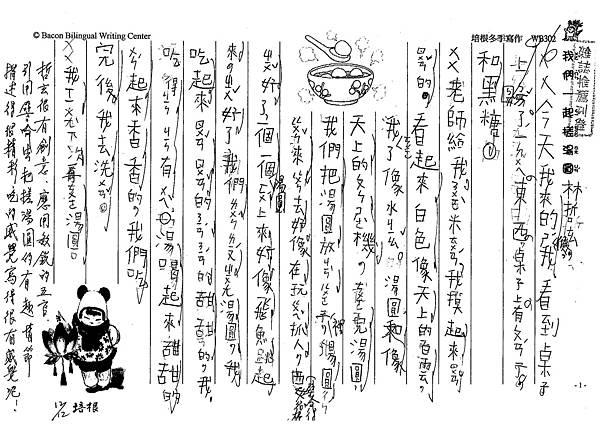 101WB302林哲玄 (1)