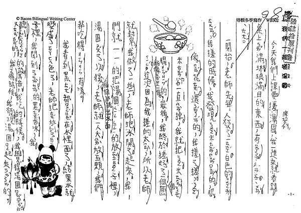 101WB302陳瑩修 (1)