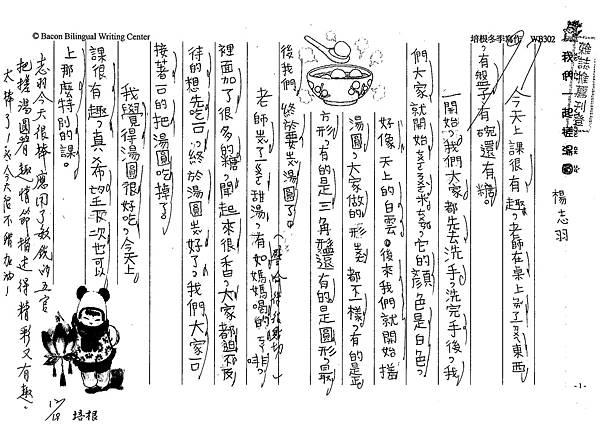 101WB302楊志羽 (1)
