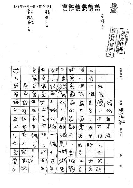 101W3302陳淳敏 (1)
