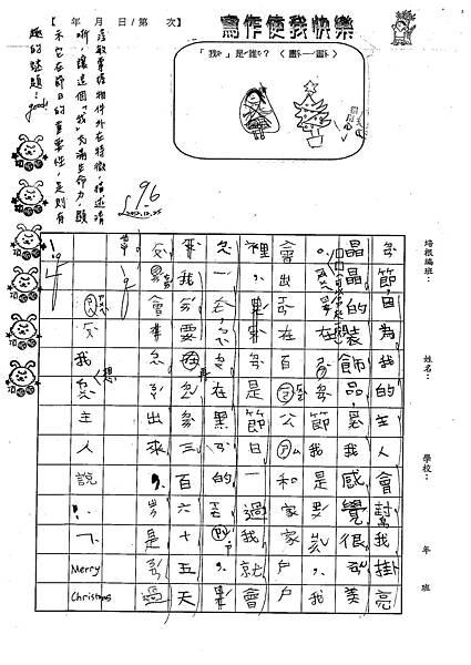 101W3302陳淳敏 (2)