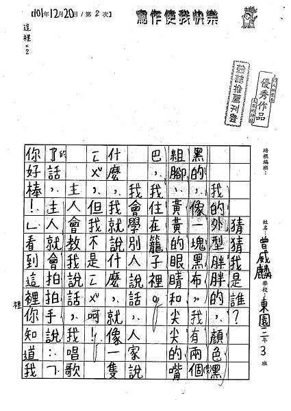 101W3302曾威麟 (1)