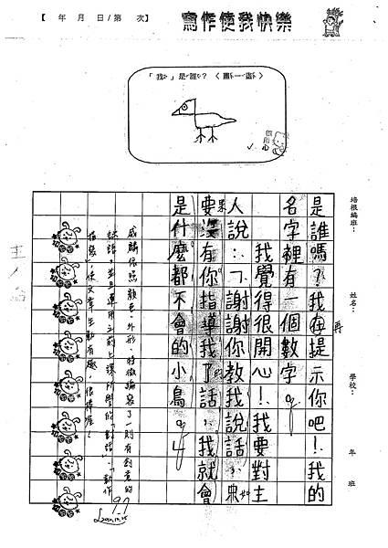 101W3302曾威麟 (2)