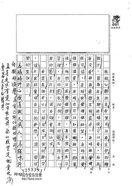 101W4302李孟真 (2)