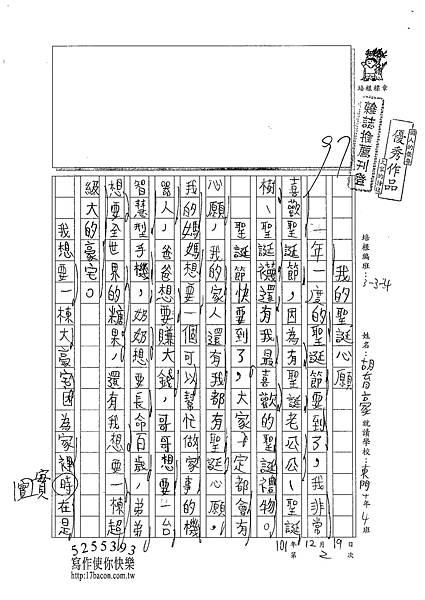 101W4302胡育豪 (1)