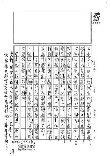 101W4302胡育豪 (2)