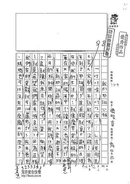 101W4302張峻睿 (1)