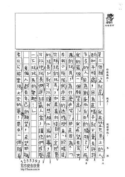 101W4302張峻睿 (2)