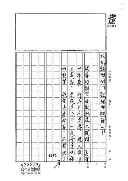 101W4302張峻睿 (3)