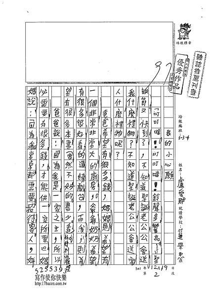 101W4302盧愛群 (1)