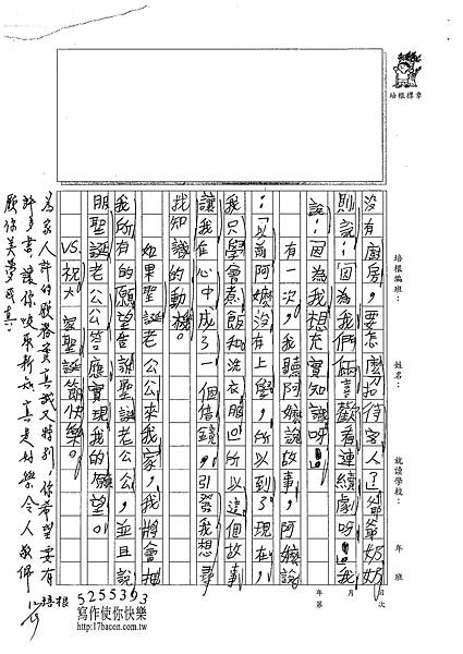 101W4302盧愛群 (2)
