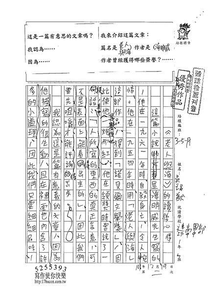 101WA302吳瑞猷 (1)