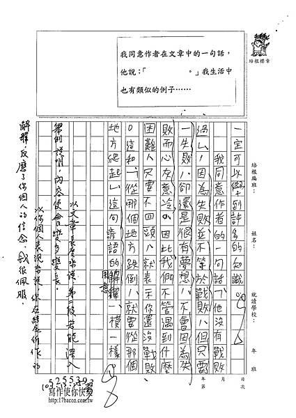 101WA302吳瑞猷 (2)