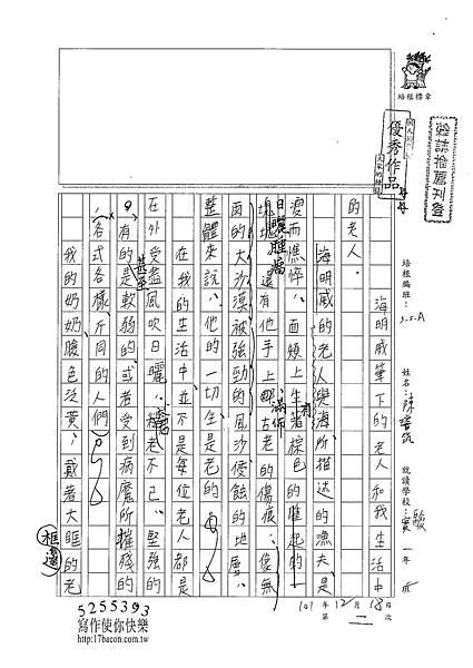 101WA302陳璿筑 (1)