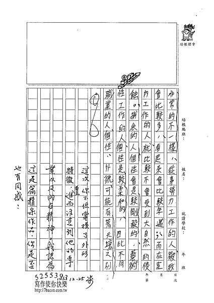 101WA302陳璿筑 (3)