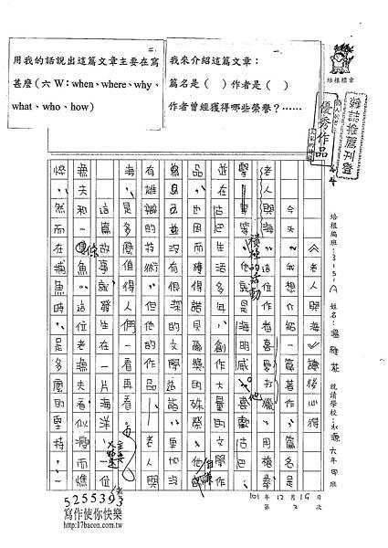 101WA302溫雁荻 (1)