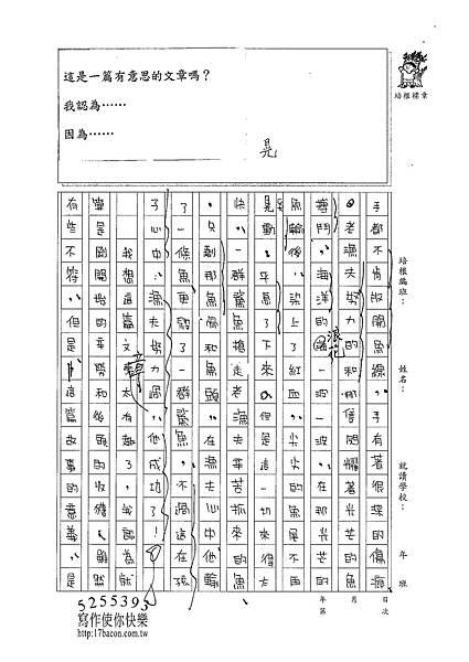101WA302溫雁荻 (2)