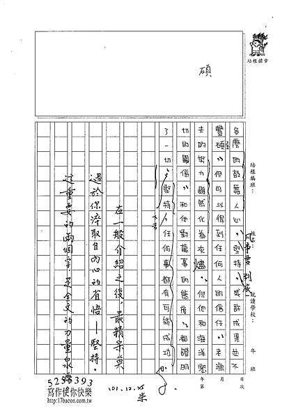 101WA302溫雁荻 (3)