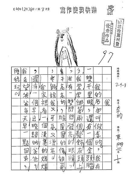 101WB303李昀 (1)