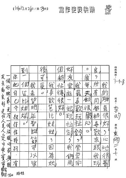 101WB303李昀 (2)