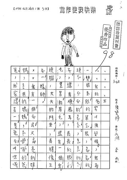 101WB303陳瑩修 (1)