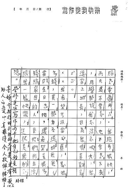 101WB303陳瑩修 (3)