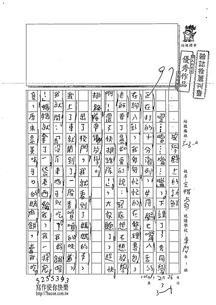 101W4303王楷睿 (1)