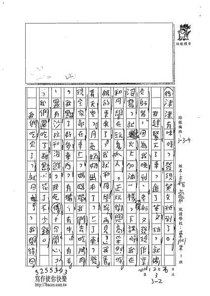 101W4303王楷睿 (2)