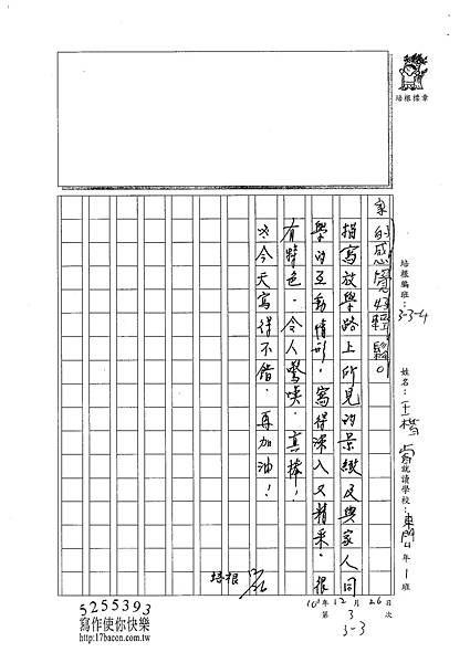 101W4303王楷睿 (3)