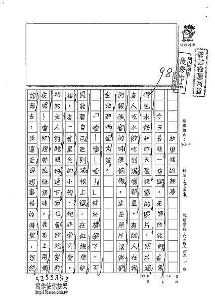 101W4303李孟真 (1)