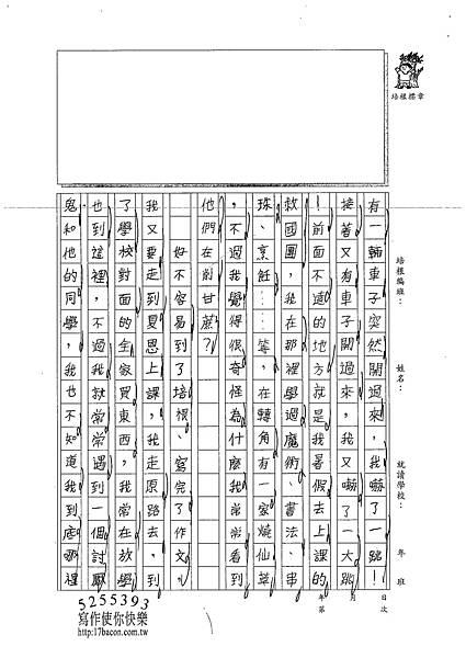 101W4303李孟真 (2)